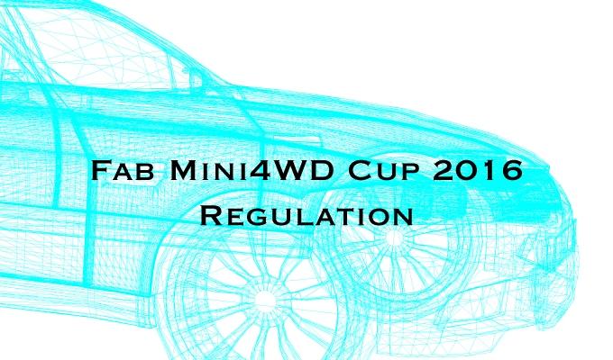 Fabミニ四駆カップ2016 大会レギュレーション