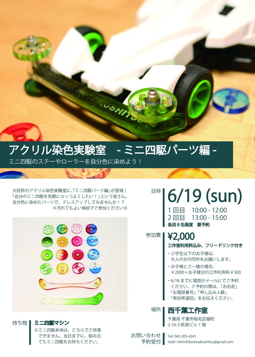 flyer_mini4wd_senshoku_cs5 (1)