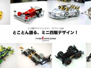 6/19  とことん語る ミニ四駆デザイン!