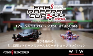 FAB RACERS CUP 2018  ミニ四駆 meets TINYWHOOP
