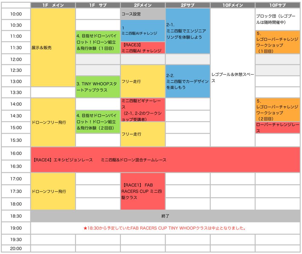 schedule-final2.png