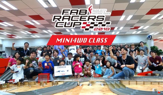 FAB RACERS CUP 2018 ミニ四駆クラスレース概要とレギュレーション