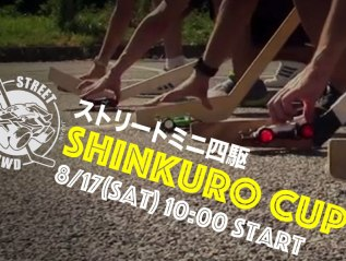 """8/17 ストリートミニ四駆 """"SHINKUROCUP""""&体験会"""